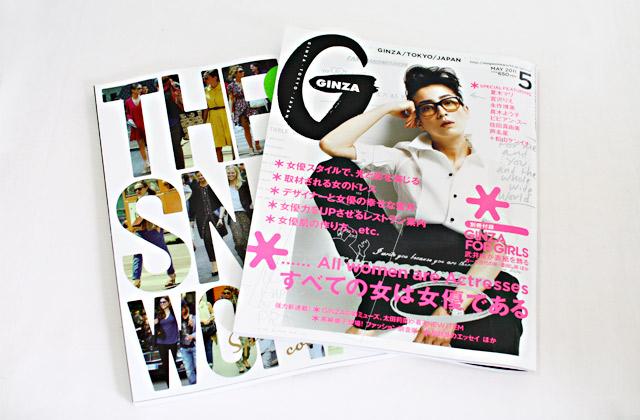 おすすめファッション雑誌