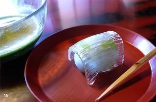「久連波」の生菓子