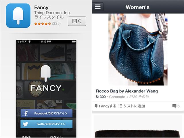 FANCY(ファンシー)のアプリ画面