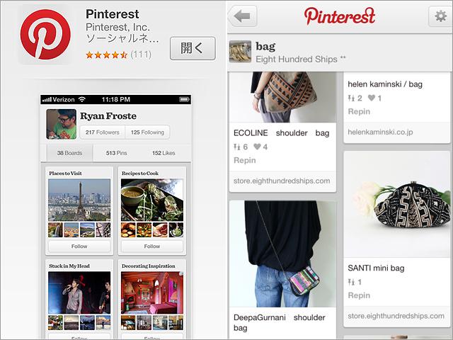 Pinterest(ピンタレスト)のアプリ画面
