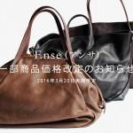 Ense(アンサ)一部商品価格改定のお知らせ