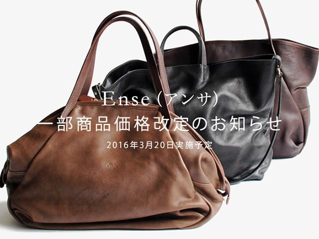 Ense(アンサ)一部商品価格改変のお知らせ