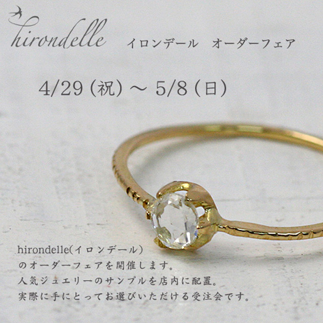 hirondelle_受注会
