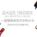 SEASIDE FREERIDE(シーサイドフリーライド)一部商品価格改定のお知らせ