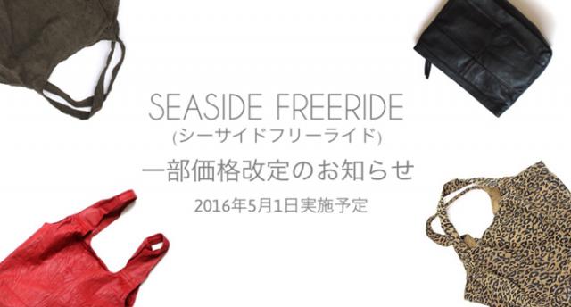 SEASIDE FREERIDE(シーサイドフリーライド)一部価格改定のお知らせ