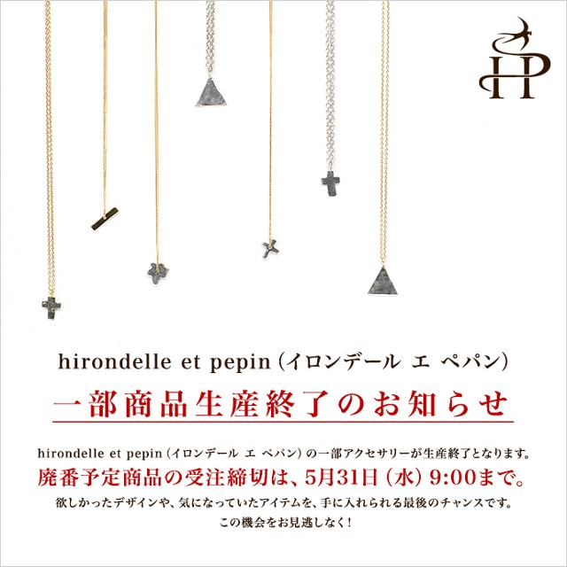 hirondelle et pepin 【生産終了予定】について